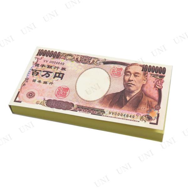 百万円札メモ帳(100万円グッズ)