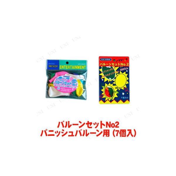 バルーンセットNo2-パニッシュバルーン用 (7個入)|party-honpo