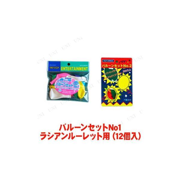 バルーンセットNo1-ラシアンルーレット用 (12個入) party-honpo