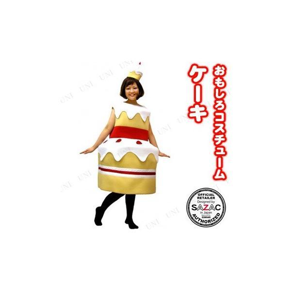 仮装 衣装 コスプレ ハロウィン 大人用 メンズ SAZAC(サザック) ケーキコスチューム|party-honpo