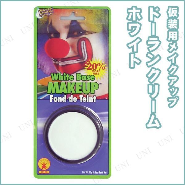 あすつく ドーラン・メイクアップクリーム(ホワイト) ハロウィン 衣装 プチ仮装 変装グッズ コスプレ パーティーグッズ 化粧|party-honpo