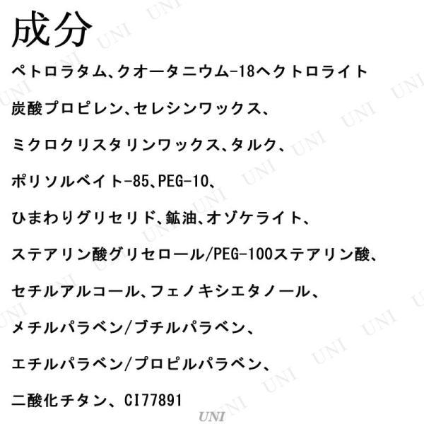 あすつく ドーラン・メイクアップクリーム(ホワイト) ハロウィン 衣装 プチ仮装 変装グッズ コスプレ パーティーグッズ 化粧|party-honpo|02