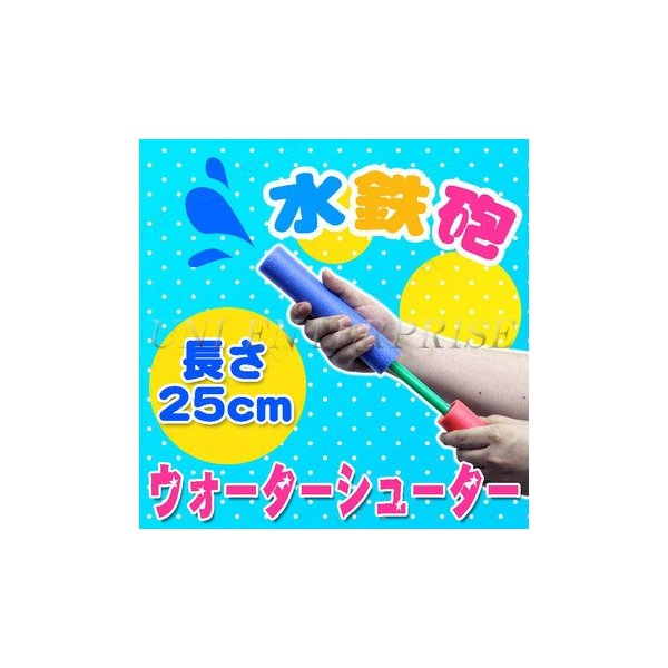 SALE  Funderful 25cmウォーターシューター(水鉄砲/色指定不可) 海水浴 グッズ 水遊び おもちゃ 水鉄砲 玩具|party-honpo