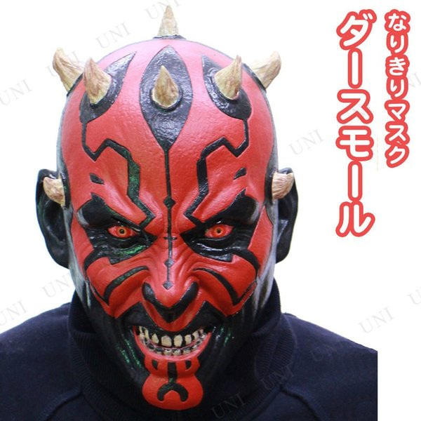なりきりマスク ダースモール ハロウィン 衣装 プチ仮装 変装グッズ コスプレ パーティーグッズ かぶりもの 映画 公式 大人用|party-honpo