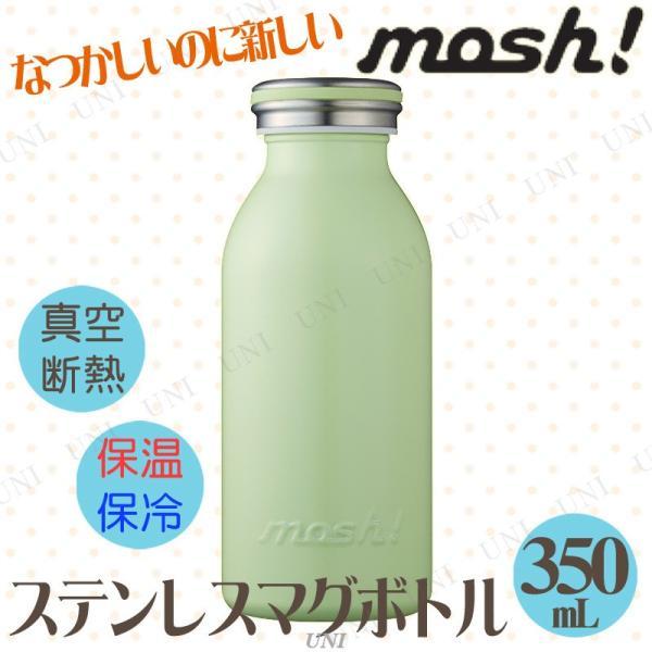 mosh ボトル 350mL グリーン DMMB350GR 台所用品 キッチン用品 水筒 アウトドア用品 キャンプ用品 レジャー用品 party-honpo