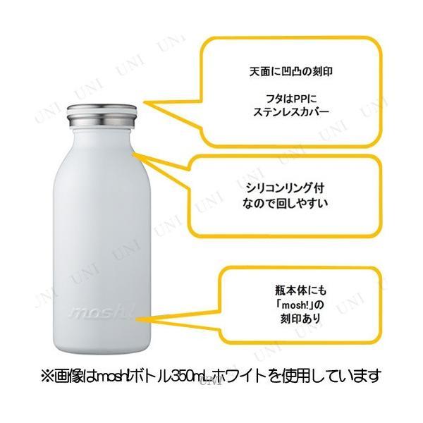mosh ボトル 350mL グリーン DMMB350GR 台所用品 キッチン用品 水筒 アウトドア用品 キャンプ用品 レジャー用品 party-honpo 03