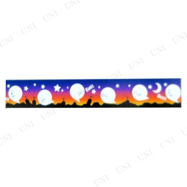 ラッピング ギフト リボン 雑貨 マスキングテープ フローティングゴースト 18mm×7m