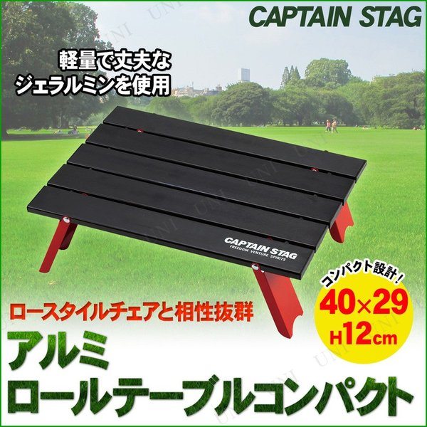 CAPTAIN STAG(キャプテンスタッグ) アルミロールテーブルコンパクト ブラック UC-520 party-honpo 02