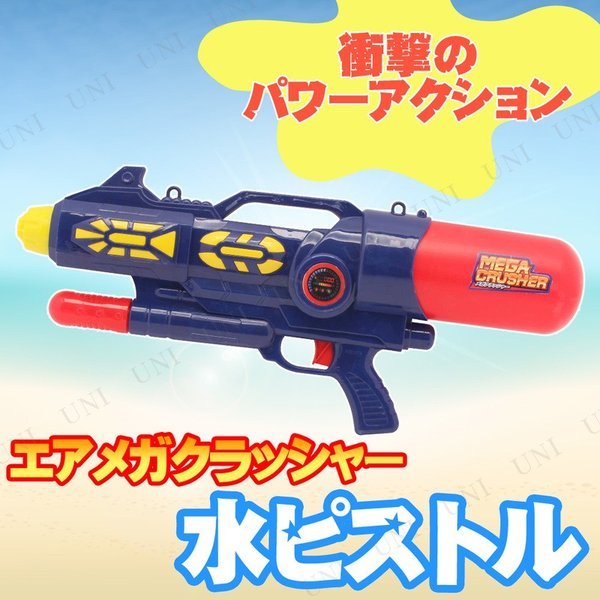 水鉄砲 エアメガクラッシャー プール 大型 水遊び おもちゃ ピストル 水鉄砲 強力 玩具 オモチャ プール用品|party-honpo