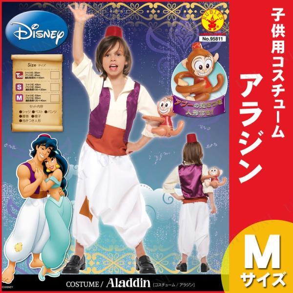 子ども用アラジンM ハロウィン 仮装 衣装 コスプレ コスチューム キッズ こども パーティーグッズ ディズニー|party-honpo