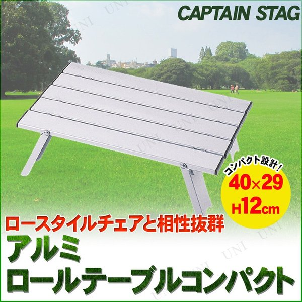 CAPTAIN STAG(キャプテンスタッグ) アルミロールテーブル(コンパクト) M-3713 party-honpo