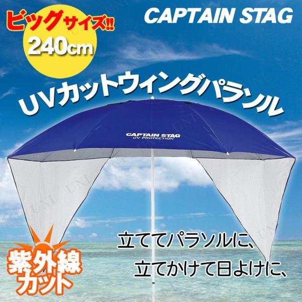 CAPTAIN STAG(キャプテンスタッグ) フリット UVカットウイングパラソル240cm(ブルー)|party-honpo