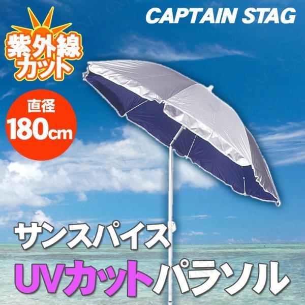 CAPTAIN STAG サンスパイスUVカットパラソル180cm