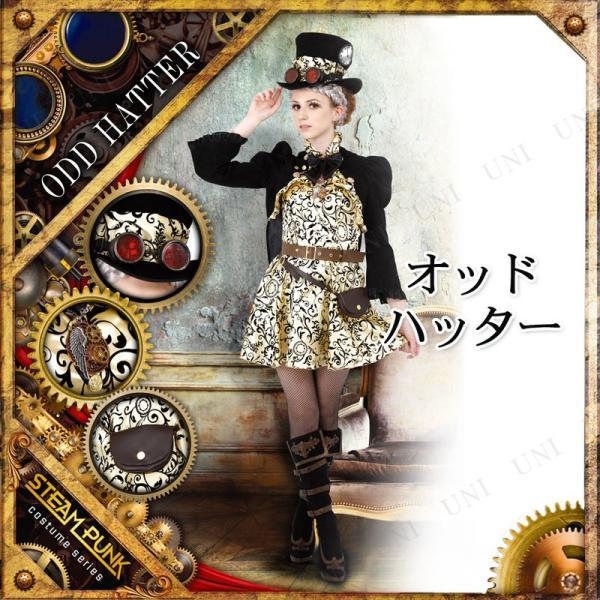 STEAMPUNK Odd Hatter(オッドハッター)|party-honpo