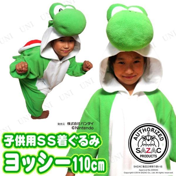 コスプレ 仮装 衣装 ハロウィン SAZAC(サザック) SS着ぐるみ ヨッシー 子供用110|party-honpo