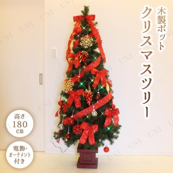 木製ポットセットツリー クリスマスツリー 180cm レッド