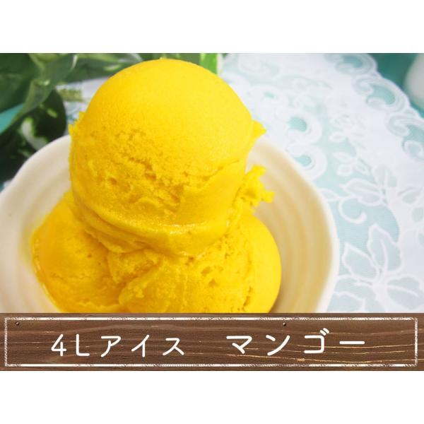 業務用アイスクリーム マンゴーシャーベット 4リットル
