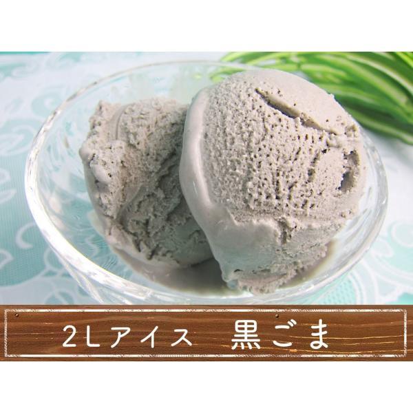 業務用アイスクリーム 黒ごまアイスクリーム 2リットル