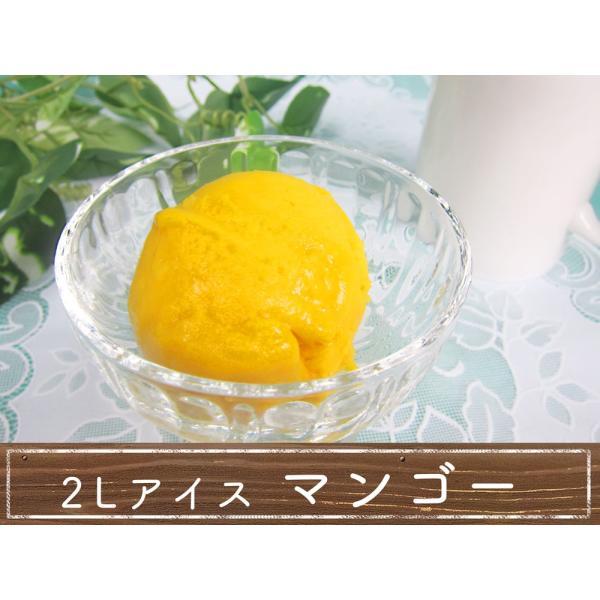 業務用アイスクリーム マンゴーシャーベット 2リットル