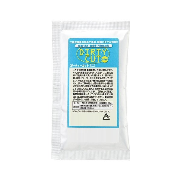 除菌・消臭 嘔吐物・汚物処理剤 ダーティーカットmini30g 23020070消毒 衛生 嘔吐物処理 割引不可