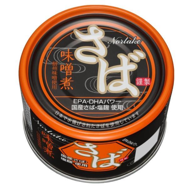 メーカ直送品・代引き不可 Norlake(ノルレェイク) さば缶詰 味噌煮(信州味噌使用) EPA・DHAパワー (国産鯖・塩麹使用) 150g×48缶 割引不可