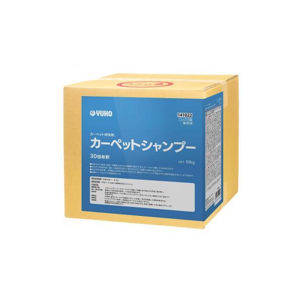 メーカ直送品・代引き不可 業務用 カーペット用中性洗剤 カーペットシャンプー 10kg 141022 割引不可