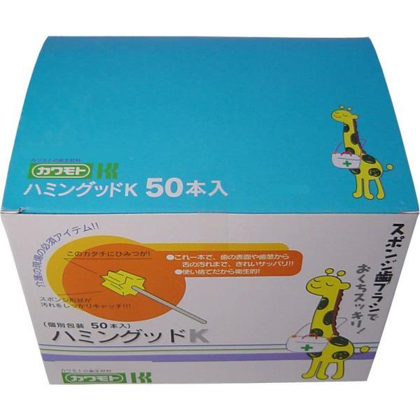 大感謝価格『スポンジ歯ブラシ ハミングッドK 50本入(個別包装)』は欠品終了の場合はメール連絡。返品キャンセル不可品口腔用スポ