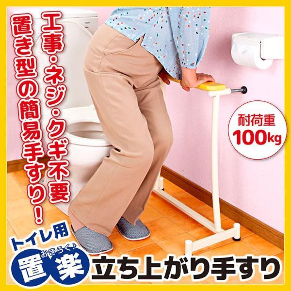 『置楽(おきらく)立ち上がり手すり トイレ用 TAT-002T』(メーカー直送品、代引・同梱・返品・キャンセル不可)置くだけ設置のトイレ用手すり 置き型 簡易手摺