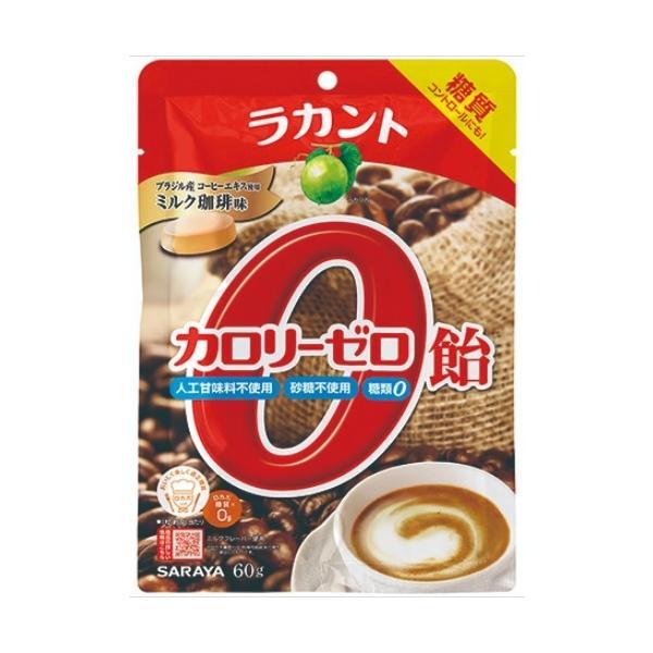 【60個セット】ラカントカロリーゼロ飴ミルク珈琲味 60gx60個セット