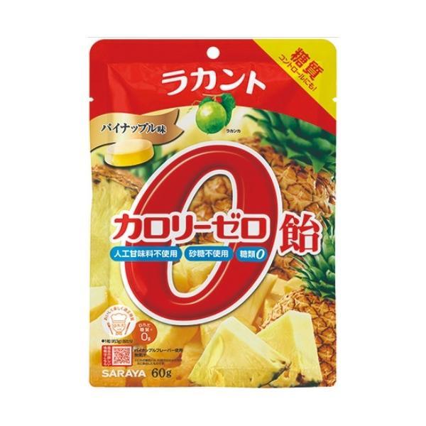 【60個セット】ラカントカロリーゼロ飴パイナップル味 60gx60個セット