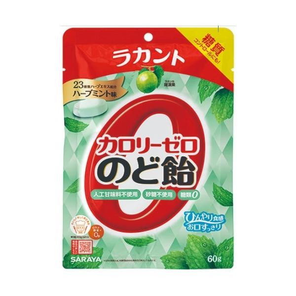 【60個セット】ラカントカロリーゼロのど飴ハーブミント味 60gx60個セット