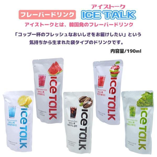 ICE-AS アイストーク フレーバードリンク 5種類各1個セット ICETALK ジュース SNS インスタ 映え 袋 コンパクト フレッシュ|pas-a-pas|02