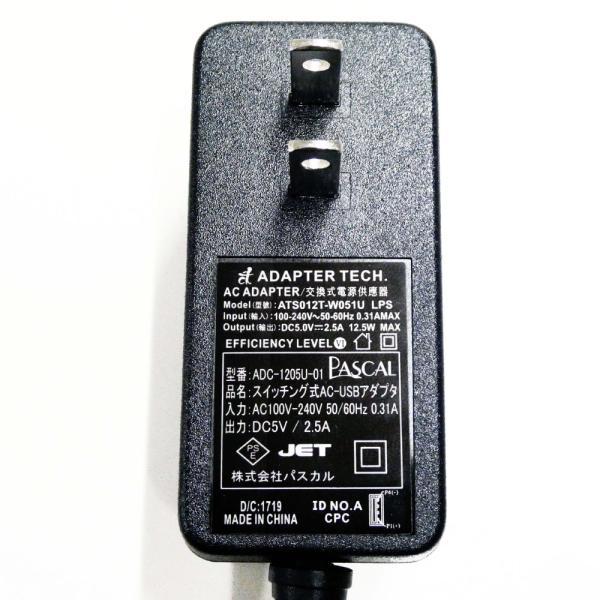 USB ACアダプタ DC5V 2.5A 急速充電 pascalstore 09