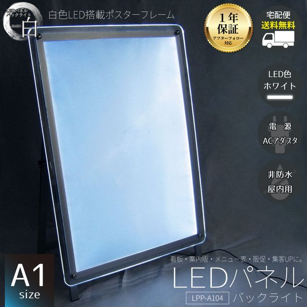 LEDパネル バックライト A1 白色LED搭載 送料無料|pascalstore