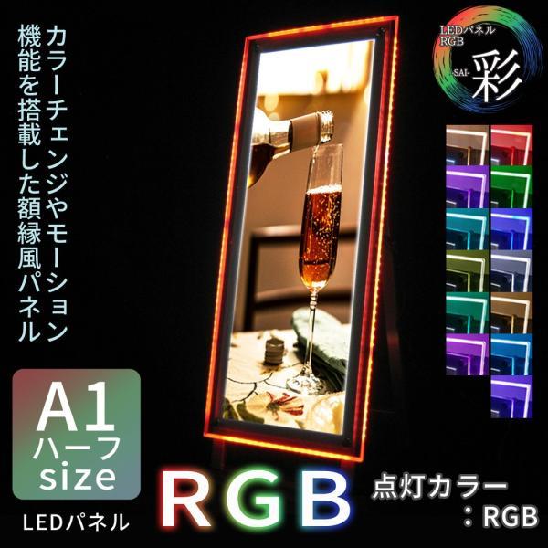 LEDパネル RGB  A1ハーフ ポスターフレーム 送料無料 pascalstore