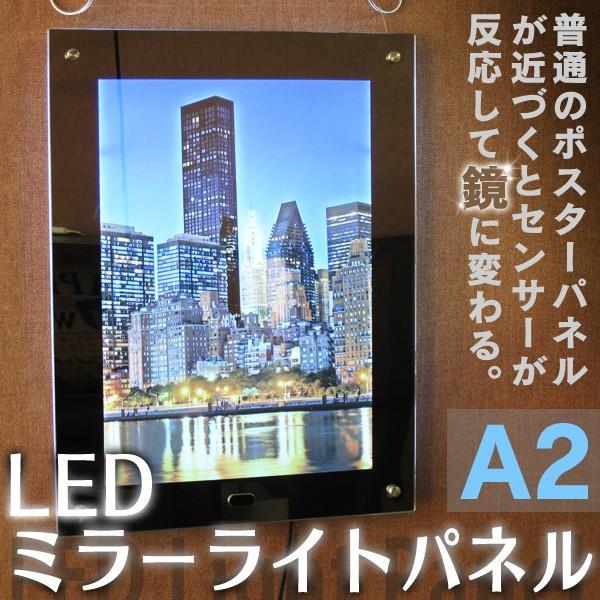 LED ミラー パネル ポスター 展示 A2 送料無料|pascalstore