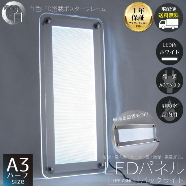 LEDパネル バックライト A3 ハーフ 白色LED点灯 送料無料|pascalstore