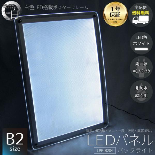 LEDパネル バックライト B2 白色LED搭載 送料無料 pascalstore
