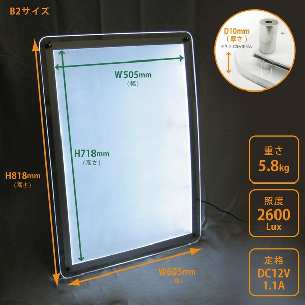 LEDパネル バックライト B2 白色LED搭載 送料無料 pascalstore 02
