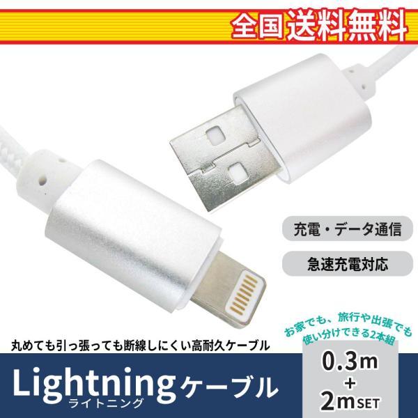 USB ライトニング 充電 通信 ケーブル 2m 0.3m 2本セット Lightning iPhone iPod|pascalstore