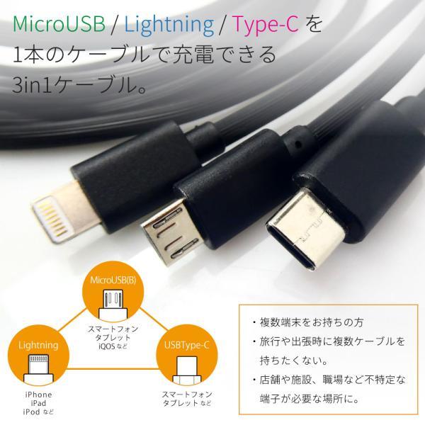 3in1 USB 充電 ケーブル 2m iPhone iPad スマートフォン タブレット|pascalstore|02