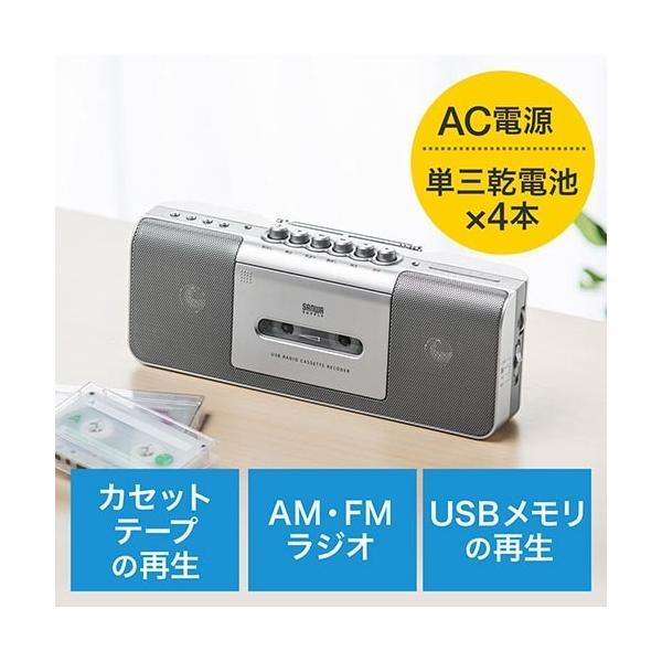 カセットプレーヤー ラジカセ ラジオ ワイドFM カセットテープ USB再生 AC電源 乾電池