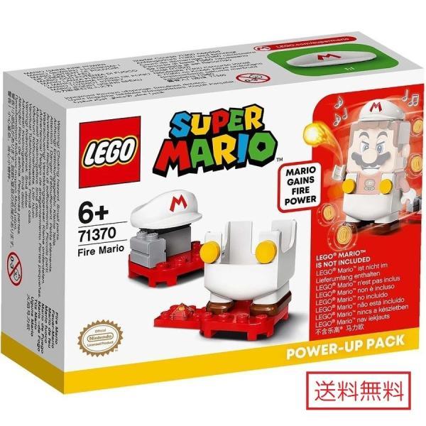 レゴLEGOスーパーマリオマリオファイアマリオファイヤーパワーアップパック知育玩具ブロック71370