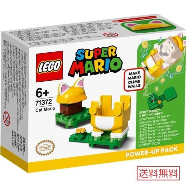 レゴLEGOスーパーマリオマリオネコマリオパワーアップパック知育玩具ブロック