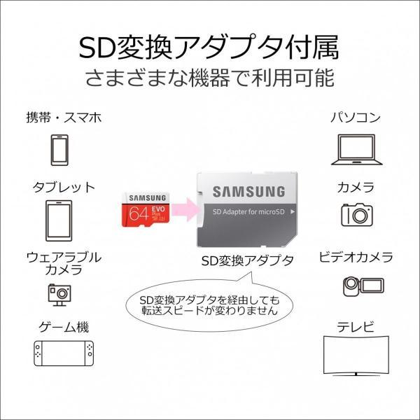 Samsung microSDXCカード 64GB EVO Plus Class10 UHS-I U3対応 (最大読出速度100MB/s:最大書込速度60MB/s) Nintendo Switch 動作確認済 MB-MC64GA/ECO 送料無料|pasokon|02