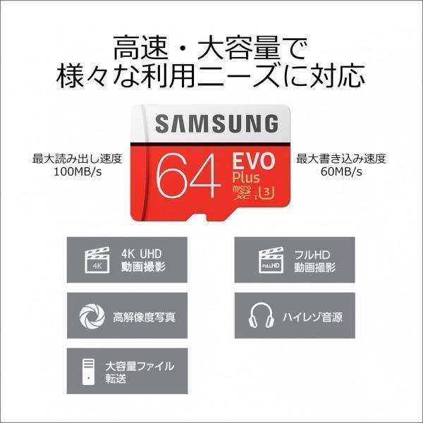 Samsung microSDXCカード 64GB EVO Plus Class10 UHS-I U3対応 (最大読出速度100MB/s:最大書込速度60MB/s) Nintendo Switch 動作確認済 MB-MC64GA/ECO 送料無料|pasokon|04