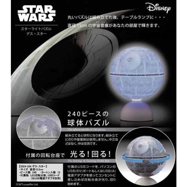 STAR WARS デス・スター スターウォーズ Death Star 光る球体パズル スターライトパズル 球体パズル 240ピース 送料無料|pasokon