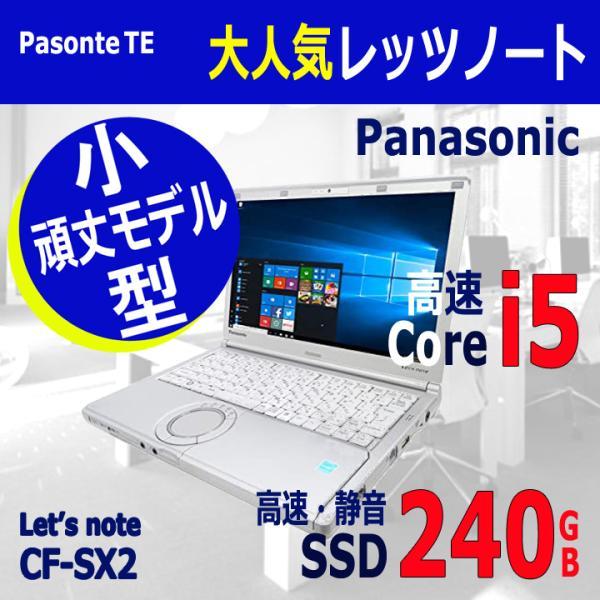 中古PC 小型 軽量 ノートパソコン Panasonic Let's note CF-SX2 高速 Core i5 2.7GHz 新品 240GB SSD Windows 10 pro USB3.0 Wifi オフィス付き 初期設定不要
