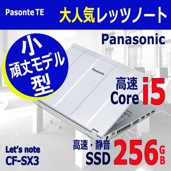 中古PC 小型 軽量 ノートパソコン Panasonic Let's note CF-SX3 高速 Core i5 新品 240GB SSD Windows 10 pro USB3.0 Wifi オフィス付き 初期設定不要