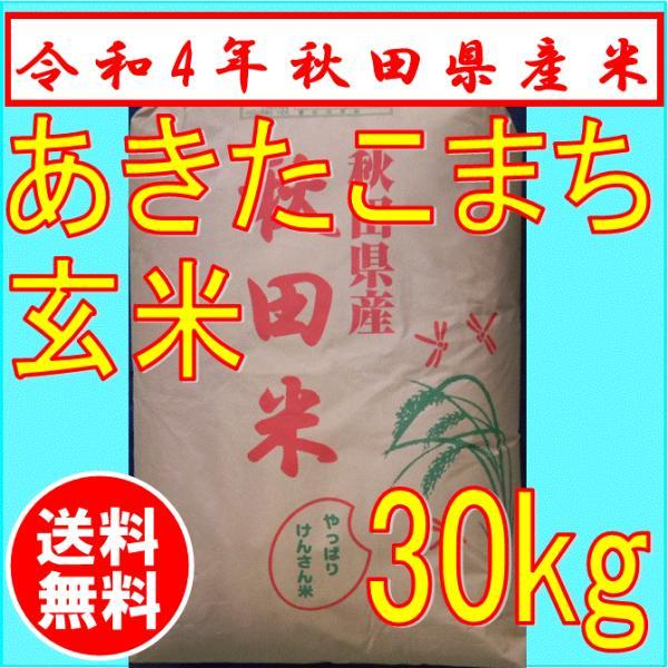 【令和2年産】あきたこまち玄米 30kg 秋田県産 1等米 精米可 送料無料〜